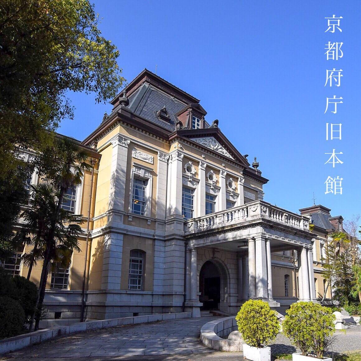 京都府庁旧本館は、明治建築の巨匠 \u201c辰野金吾\u201d の弟子である、 \u201c松室重光\u201d の設計で1904年(明治37年)に建てられました。松室重光は京都府技師として社寺建築の保存・